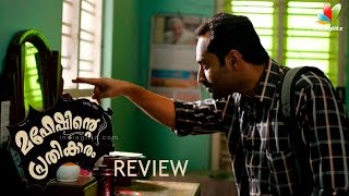 Maheshinte Prethikaram Full Movie Review | Fahadh Faasil | Dileesh Pothan | Aashiq Abu