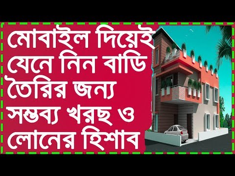 how to get bangladesh house building making cost and accounting. bangla tutorial.