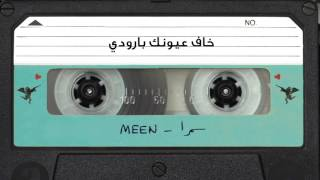 Meen - Samra - Lyrics Video