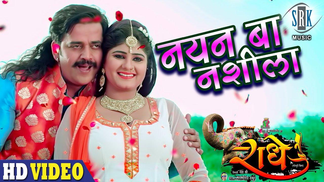 Nayan Ba Nasila - नयन बा नशीला | Radhe | Ravi Kishan, Neha Shree | Full Song | Superhit Movie Song