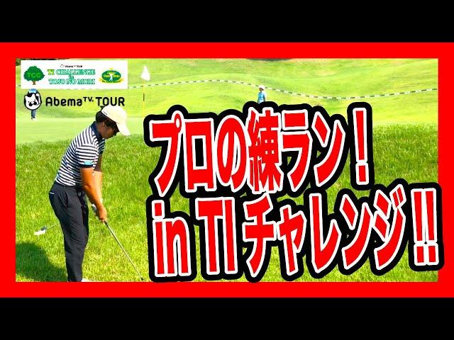 【TIチャレンジ】試合直前!プロ練習ラウンド!!【プロゴルファー】【ラウンド】【ゴルフ】【8/1〜8/3】【abemaTVツアー】