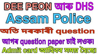 Assam Police important question// dhs peon important question//dee peon important question//jobassam