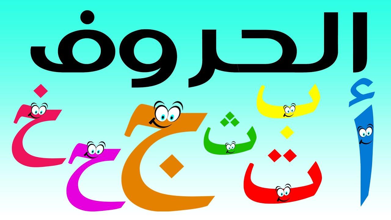 كرتون باللغه العربيه