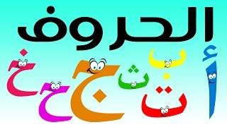 تعليم الحروف العربية للأطفال - سباق الحروف مع سوبر جميل  الجزء الأول أ ب ت ث ج ح خ