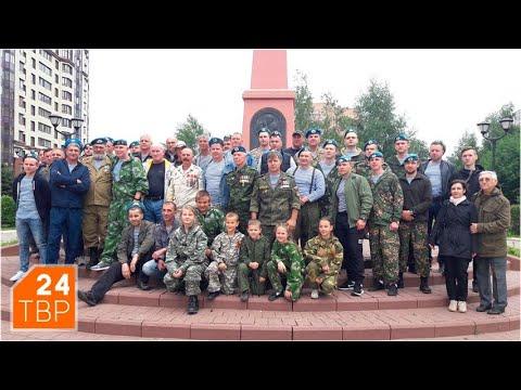 В День ВДВ десантники вспоминали своих товарищей | ТВР24 | Сергиево-Посадский городской округ