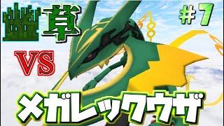 【Minecraft】激闘!草vsメガレックウザ!草ポケクラ#7【ゆっくり実況】【ポケモンMOD】