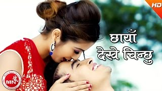 New Nepali Lok Dohori 2074 | Chhaya Dekhe Chinchhu - Binod Bhandari & Devi Gharti Ft.Anjali Adhikari