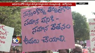 AP State Government Contractors & Outsourcing Employees Federation | Kurnool | AP | 10TV