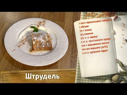 Рецепт быстрого яблочного штруделя | Готовим вместе