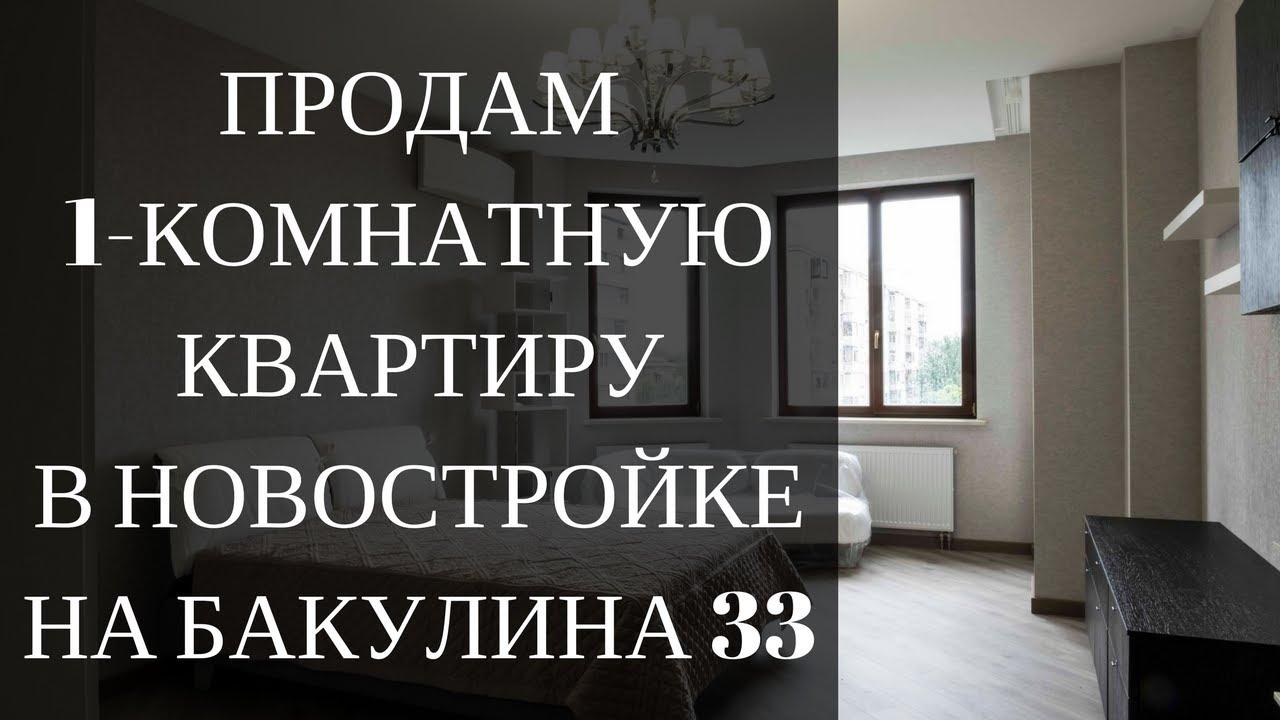 Продаётся квартира-студия, 31 кв. м. - YouTube