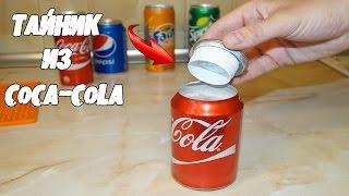 DIY - ТАЙНИК из Coca-Cola