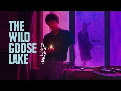 The Wild Goose Lake (2019) | Trailer | Ge Hu | Lun-Mei Kwei | Fan Liao
