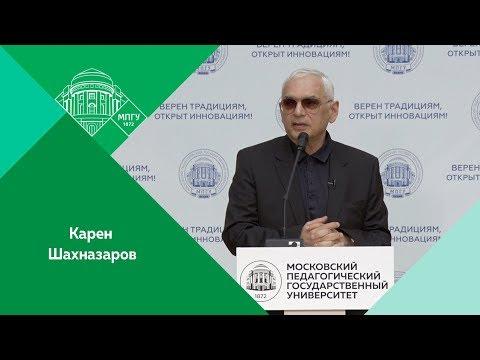 """Карен Шахназаров в гостях в МПГУ. """"О времени, о людях, о кино"""""""