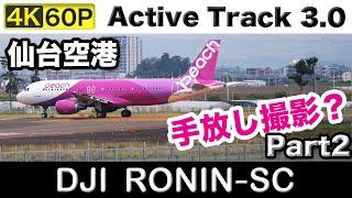 【4K60P】DJI RONIN-SC Review ActiveTrack 3.0/どこまで追従する?Part2 仙台空港【LUMIX G9+ジンバル】Gimbal,Sendai Airport