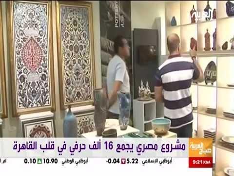 "TV Coverage for ""Creative Egypt"" Omar Effendi قناة العربية - صباح العربية"