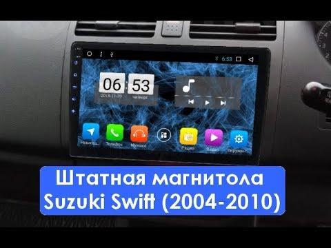 Штатная магнитола Suzuki Swift (2004-2010) Android ZOY-3039