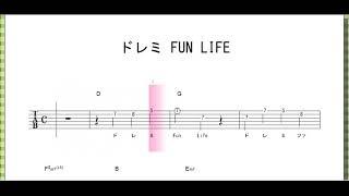 ギター初心者に向けたギター楽譜動画 たんこぶちんのドレミFUN LIFE 動画の...