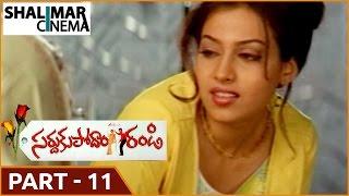 Video Sardukupodam Randi Movie    Part 11/14    Jagapathi Babu, Soundarya, Asha Saini    Shalimarcinema download MP3, 3GP, MP4, WEBM, AVI, FLV November 2017