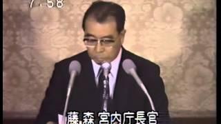 昭和64年1月7日7時55分・天皇陛下崩御