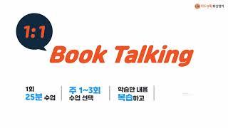 리드앤톡 영어도서관에서 '화상영어'도 같이 시작하자! …