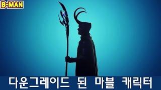 마블의 영화 속 너프 된 캐릭터들 - by 삐맨