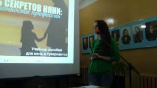 Курсы для нянь. Встреча в Кирове(Обучающий курс для нянь и гувернанток