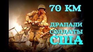 ЗЛЫЕ СОВЕТСКИЕ СОЛДАТЫ ГНАЛИ АМЕРИКАНЦЕВ 70 КМ: Воспоминания о второй мировой войне