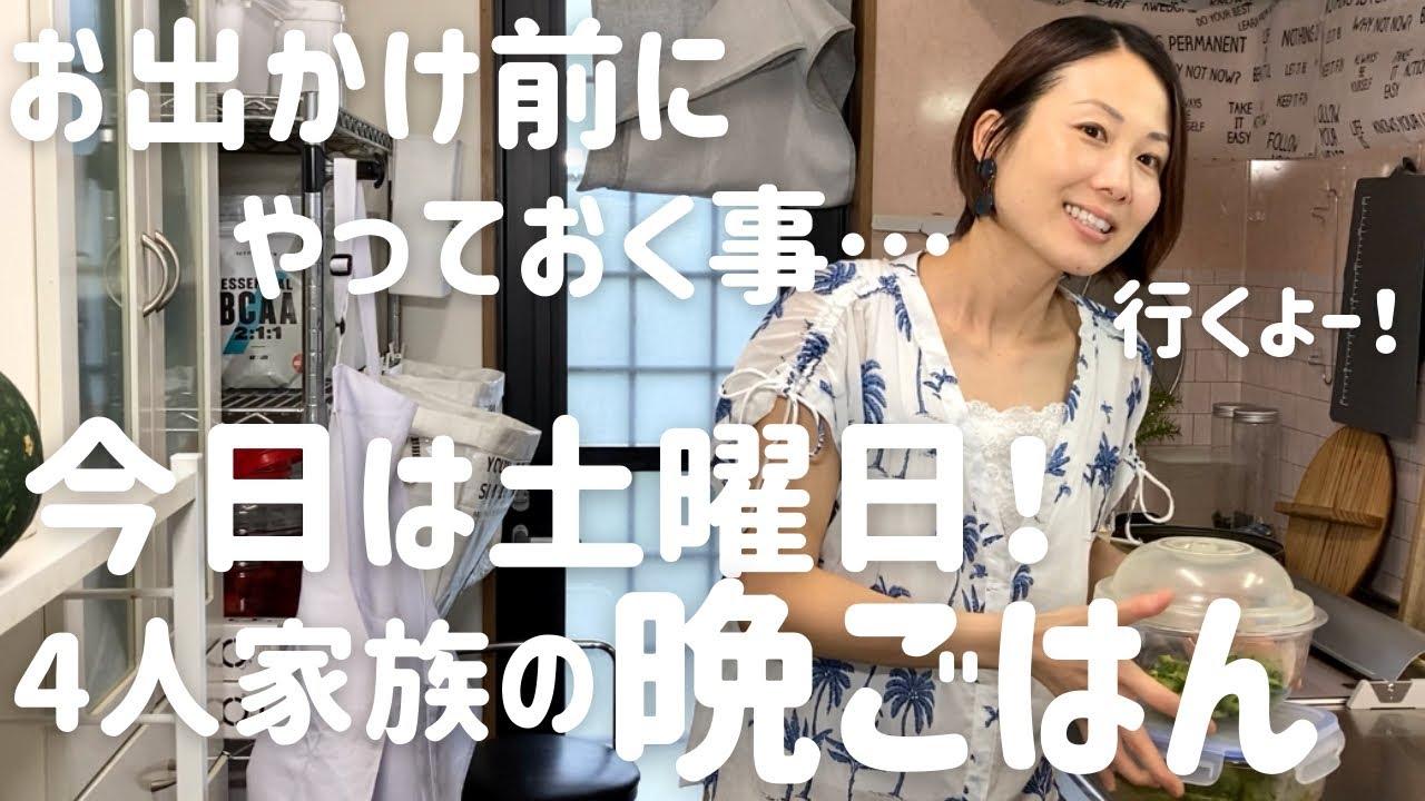 【節約晩ごはん】アラフォー主婦の土曜日のお出かけ前から晩ごはんまで~Japanese fun dinner ~