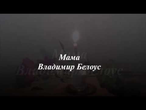 Смотреть видео Владимир Белоус   Мама