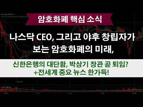1/23비트코인)나스닥 CEO, 그리고 야후 창립자가 보는 암호화폐의 미래, 신한은행의 대단함, 박상기 장관 곧 퇴임? +세계 중요 뉴스 한가득!