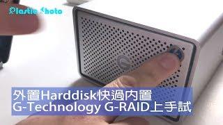 外置Harddisk快過內置  G-Technology G-RAID上手試