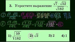 Подготовка к ОГЭ 2016 по математике. Задача 3