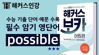 [중학영어] ★별3개★ 수능영어 단어 possible …