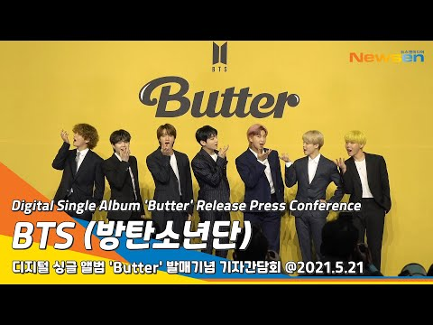 방탄소년단(BTS), 'BUTTER' 부드럽게 스며드는 매력(기자간담회)#NewsenTV 'Release Press Conference' Photo Time