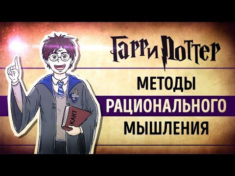 «Гарри Поттер и