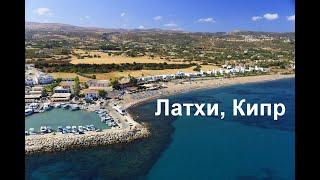 Латхи Курорты Кипра Курорты и Пляжи Мира Смотреть Видео о Местах Отдыха Resorts and Beaches