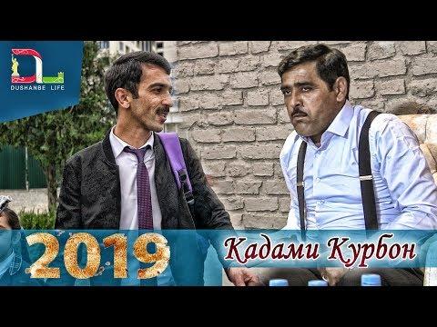 ПРАНКИ-Кадами Курбон РУ Ба РУ бо мухлисон 2019