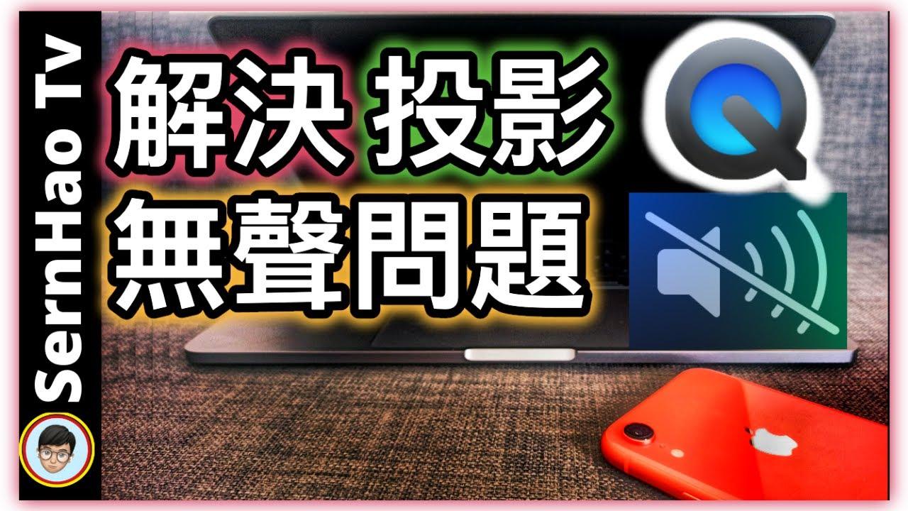iPhone投屏到MacBook後沒有聲音的解決方法|MacBook使用教學-88|SernHao Tv