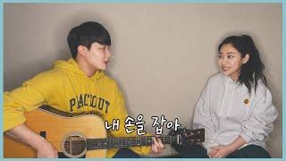 친남매가 부르는 '아이유 - 내 손을 잡아' ㅣ Siblings Singing 'IU …