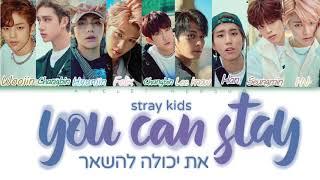 Stray kids- You can STAY HebSub (מתורגם) את יכולה להישאר