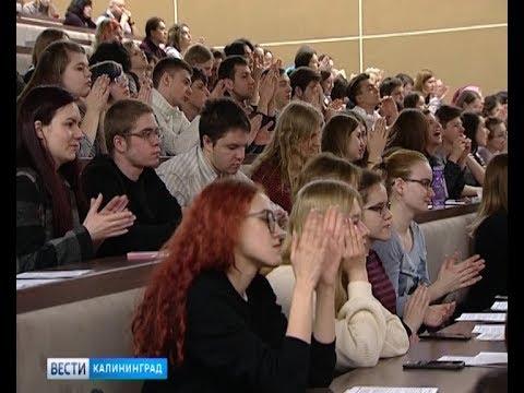 В БФУ им. И. Канта стартовал новый образовательный курс «Новый взгляд на предпринимательство»