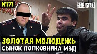 Город Грехов 171 - Золотая молодежь: Сынок полковника МВД