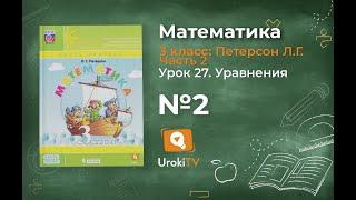 Урок 27 Задание 2 – ГДЗ по математике 3 класс (Петерсон Л.Г.) Часть 2