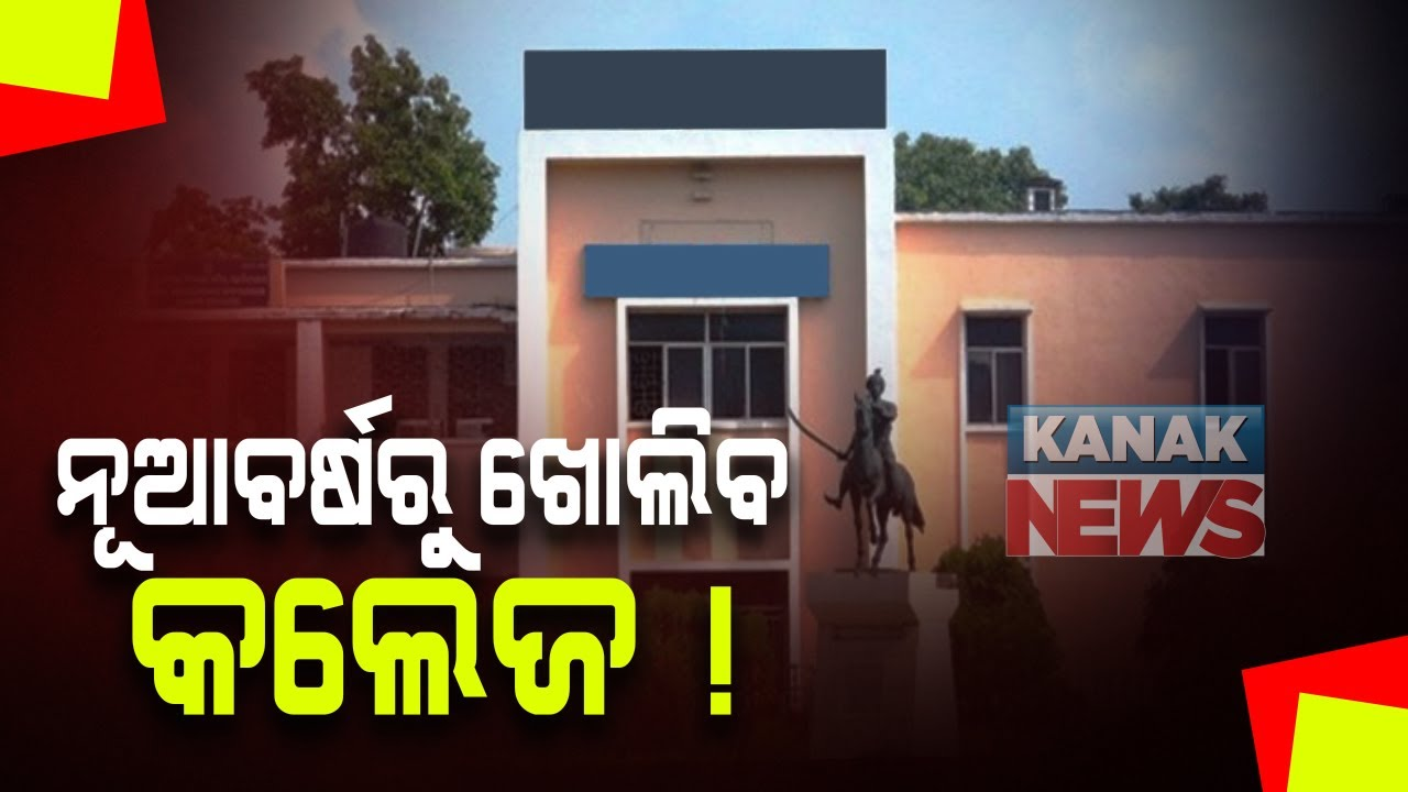 Colleges Across Odisha Might Reopen In The New Year: Secretary, Higher Education, Saswat Mishra
