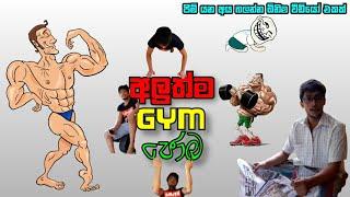 අලුත්ම GYM ජොබ   Aluthma GYM Joba   Comedy sri Lanka   මයිලා Production
