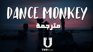 Download lagu Tones And I - Dance Monkey (مترجمة) - أغنية تيك توك