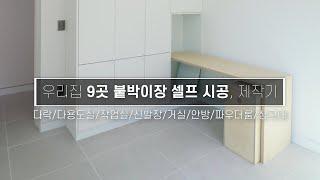 우리집 붙박이장 9곳을 소개합니다 / 수납장 종합편 (…