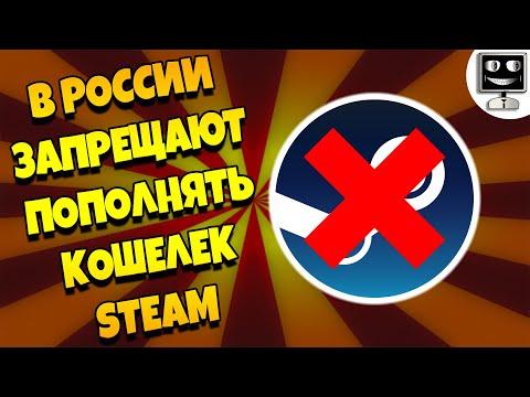 В России запрещают пополнять кошелек Steam ► Как пополнять кошелек стим ► Запрет кошелька стим
