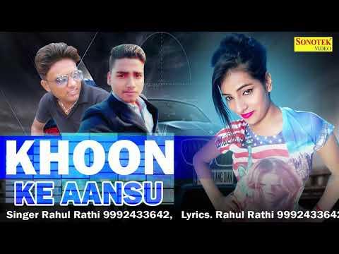 Khoon Ke Aansu , खून के आंसू || Rahul Rathi , Shivani Jalan , Raghav Chaudhary || New Haryanvi 2017