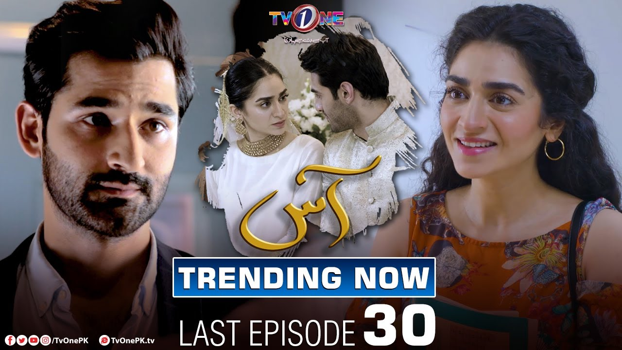 Download Aas | Last Episode | TV One Drama | Zain Baig - Hajra Yamin